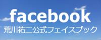 荒川祐二 公式facebook