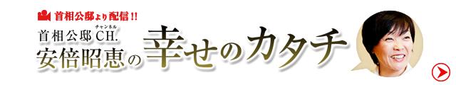 安倍昭恵さん 幸せのカタチ