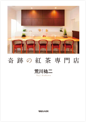 荒川祐二 著書 奇跡の紅茶専門店